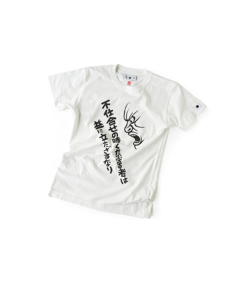 "Yoshiyuki / T-shirt #25 ""Men of No Use"" Image"
